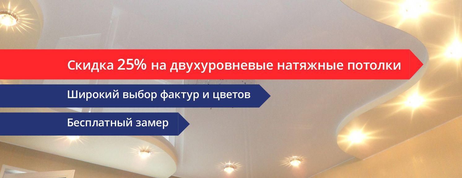 Натяжной потолок фото цены